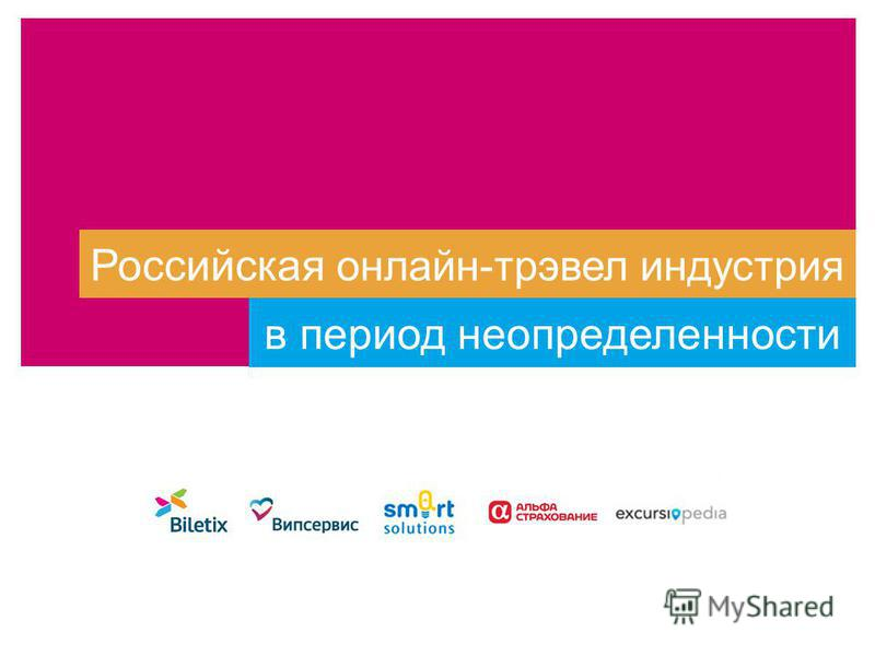в период неопределенности Российская онлайн-трэвел индустрия
