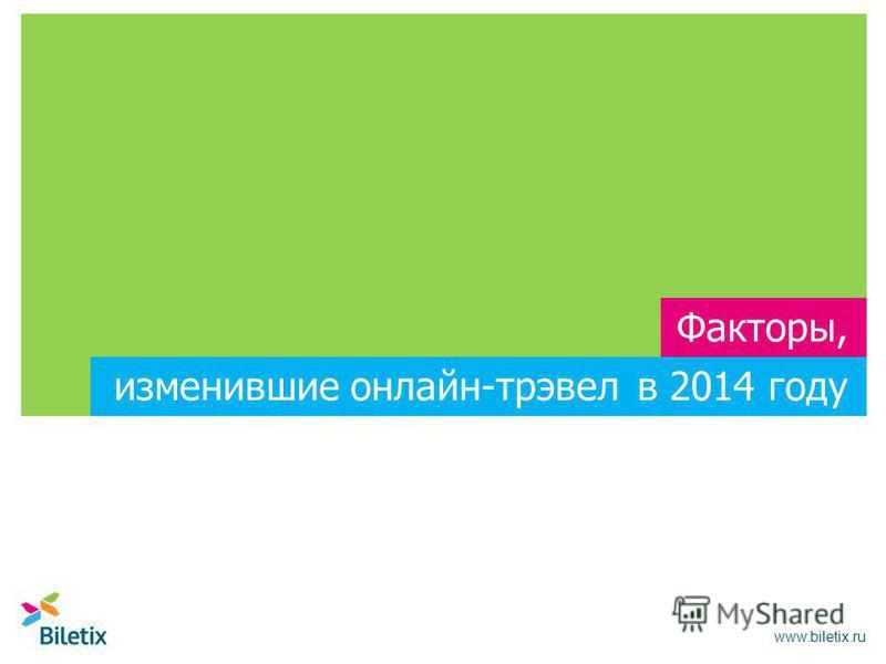 Факторы, изменившие онлайн-трэвел в 2014 году www.biletix.ru