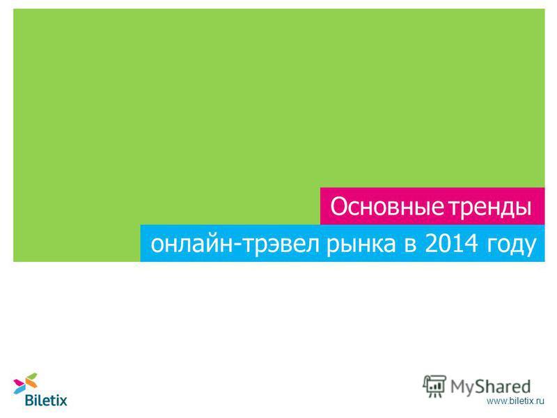Основные тренды онлайн-трэвел рынка в 2014 году www.biletix.ru