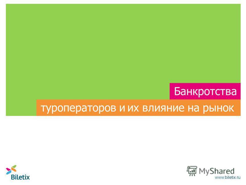 Банкротства туроператоров и их влияние на рынок www.biletix.ru