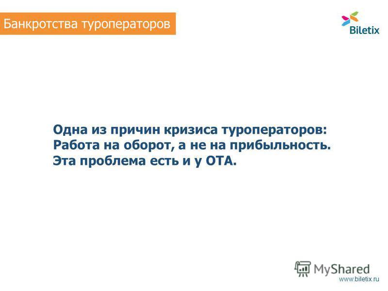 Одна из причин кризиса туроператоров: Работа на оборот, а не на прибыльность. Эта проблема есть и у ОТА. Банкротства туроператоров www.biletix.ru