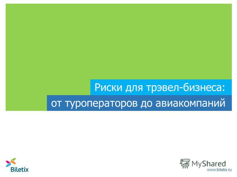 Риски для трэвел-бизнеса: от туроператоров до авиакомпаний www.biletix.ru