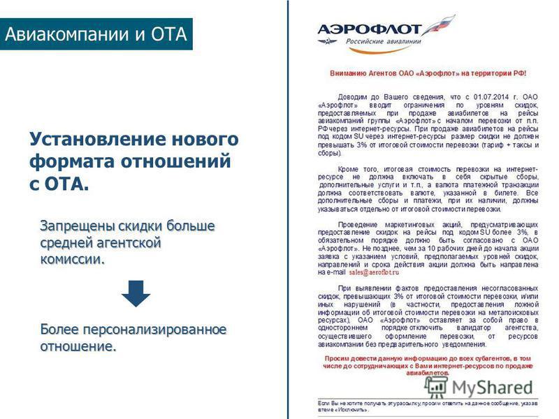 Запрещены скидки больше средней агентской комиссии. Установление нового формата отношений с OTA. Более персонализированное отношение. Авиакомпании и ОТА