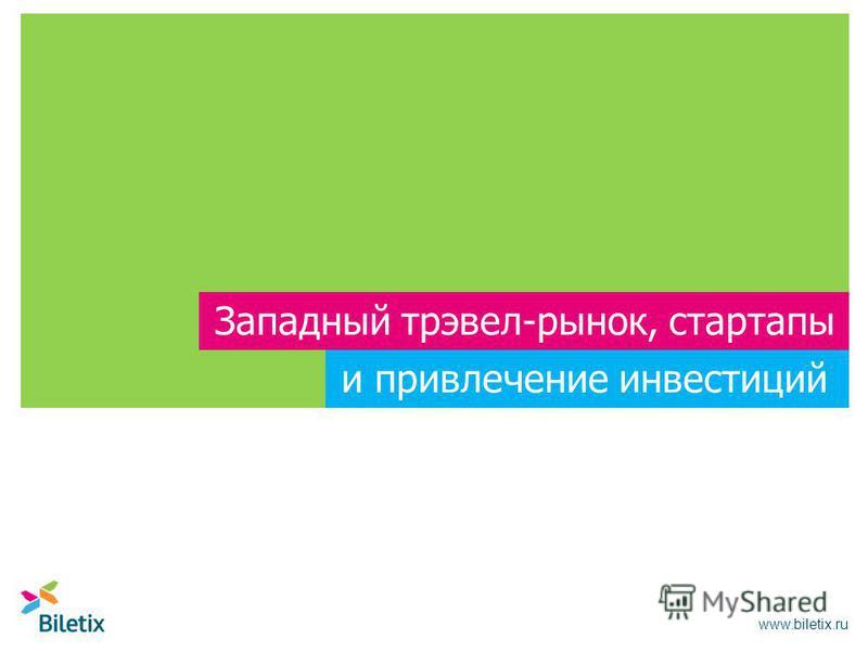 Западный трэвел-рынок, стартапы и привлечение инвестиций www.biletix.ru