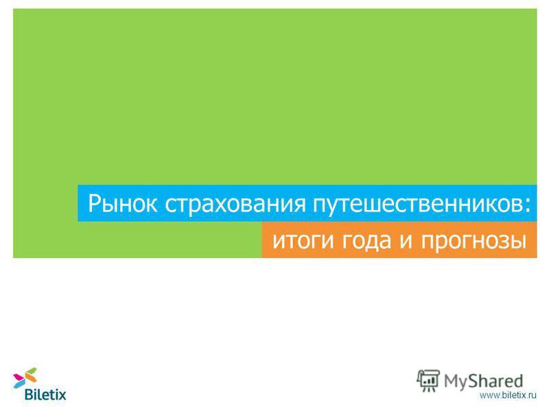 Рынок страхования путешественников: итоги года и прогнозы www.biletix.ru
