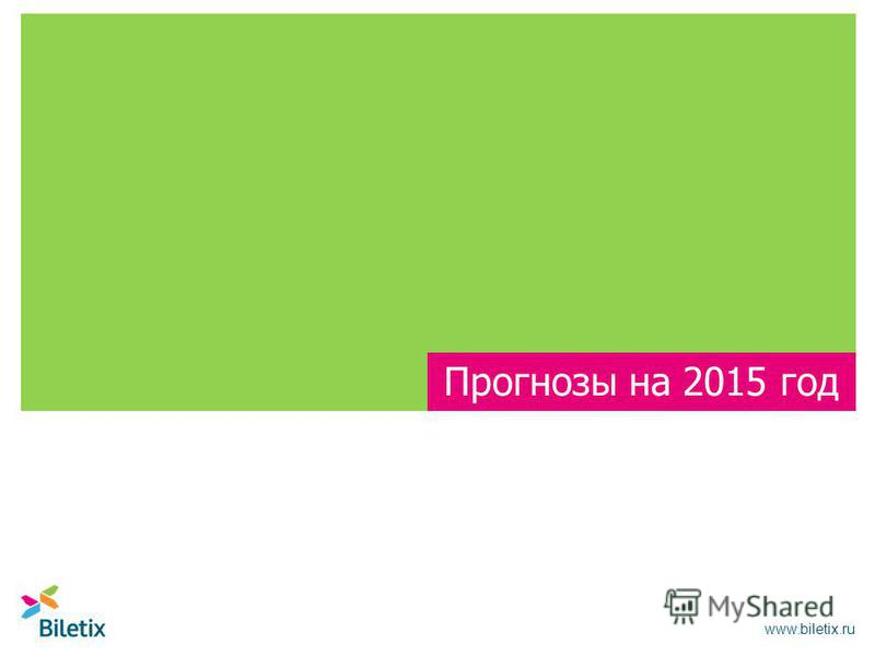 Прогнозы на 2015 год www.biletix.ru