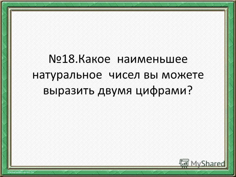 18. Какое наименьшее натуральное чисел вы можете выразить двумя цифрами?