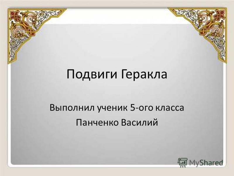 Подвиги Геракла Выполнил ученик 5-ого класса Панченко Василий