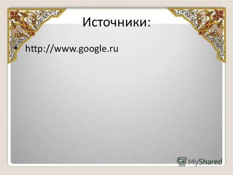 Источники: http://www.google.ru