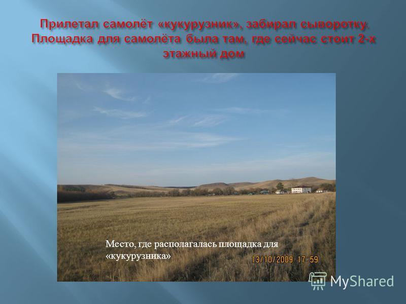 Место, где располагалась площадка для «кукурузника»