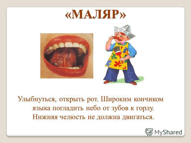 «МАЛЯР» «МАЛЯР» Улыбнуться, открыть рот. Широким кончиком языка погладить небо от зубов к горлу. Нижняя челюсть не должна двигаться.