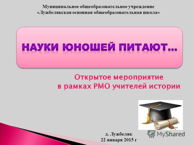 Муниципальное общеобразовательное учреждение «Лужбелякская основная общеобразовательная школа» д. Лужбеляк 22 января 2015 г
