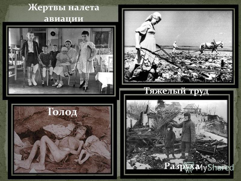 Жертвы налета авиации Тяжелый труд Голод Разруха
