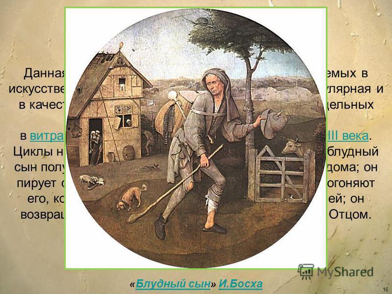 16 Данная притча одна из наиболее часто изображаемых в искусстве евангельских притч. Эта тема, всегда популярная и в качестве повествовательного цикла, и в виде отдельных сюжетов, впервые встречается в витражах французских кафедральных соборов XIII в
