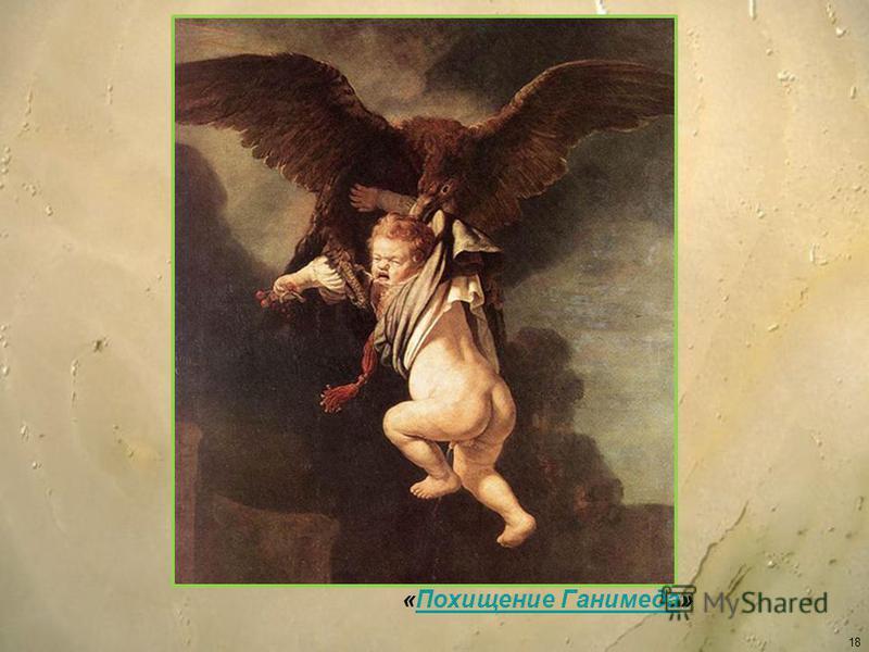 18 «Похищение Ганимеда»Похищение Ганимеда