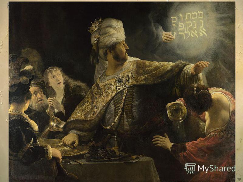 19 Как и в годы работы с Ластманом, творческое воображение Рембрандта требует библейских сюжетов с относительно неразработанной иконографией. иконографией В «Пире Валтасара» (1635) на лицах действующих лиц написан неподдельный ужас, впечатление трево