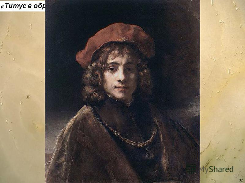 32 « Титус в образе монаха » (1660, Амстердам).