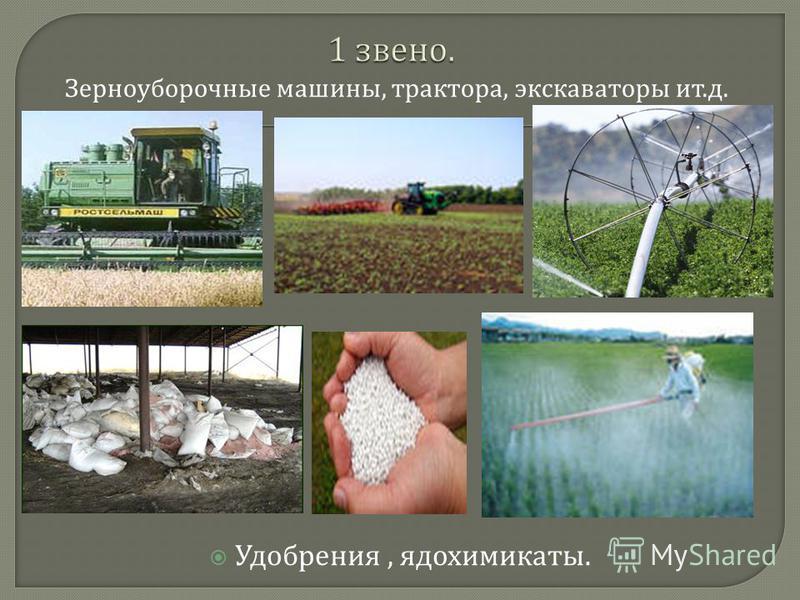 Удобрения, ядохимикаты. Зерноуборочные машины, трактора, экскаваторы ит. д.