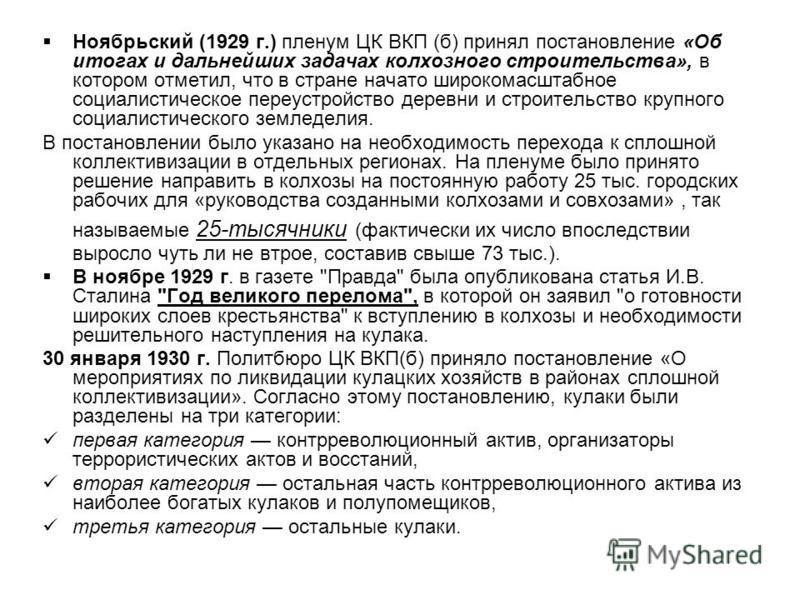 Ноябрьский (1929 г.) пленум ЦК ВКП (б) принял постановление «Об итогах и дальнейших задачах колхозного строительства», в котором отметил, что в стране начато широкомасштабное социалистическое переустройство деревни и строительство крупного социалисти