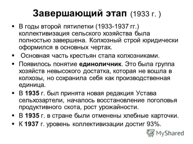 Завершающий этап (1933 г. ) В годы второй пятилетки (1933-1937 гг.) коллективизация сельского хозяйства была полностью завершена. Колхозный строй юридически оформился в основных чертах. Основная часть крестьян стала колхозниками. Появилось понятие ед