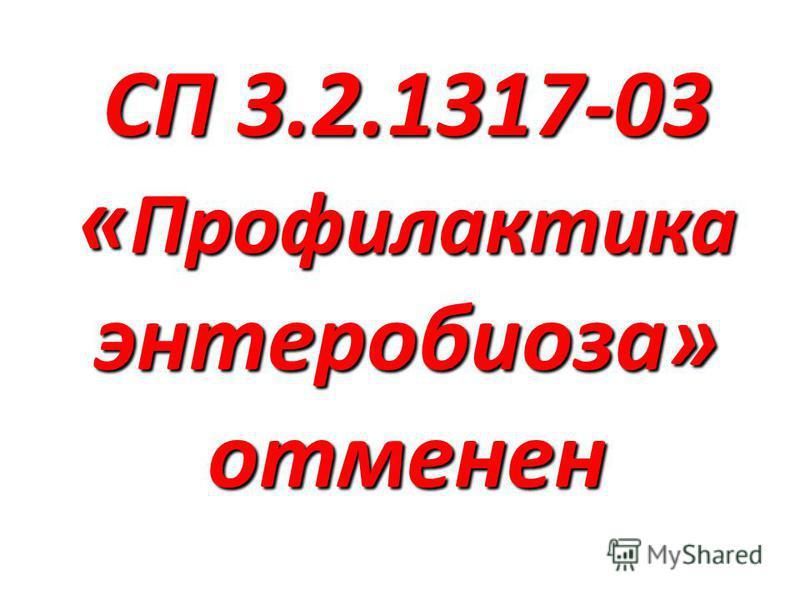 СП 3.2.1317-03 « Профилактика энтеробиоза» отменен