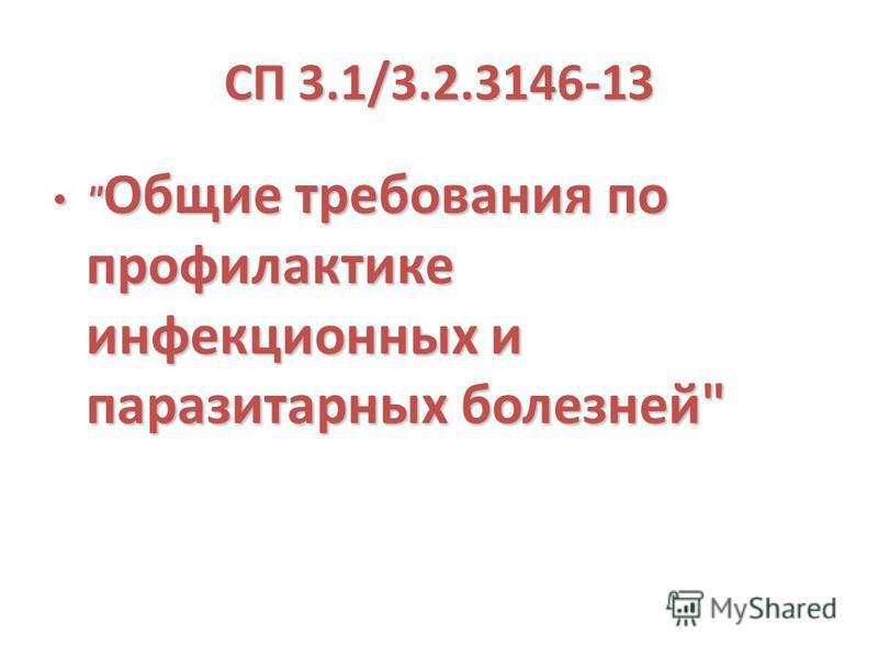СП 3.1/3.2.3146-13  Общие требования по профилактике инфекционных и паразитарных болезней  Общие требования по профилактике инфекционных и паразитарных болезней