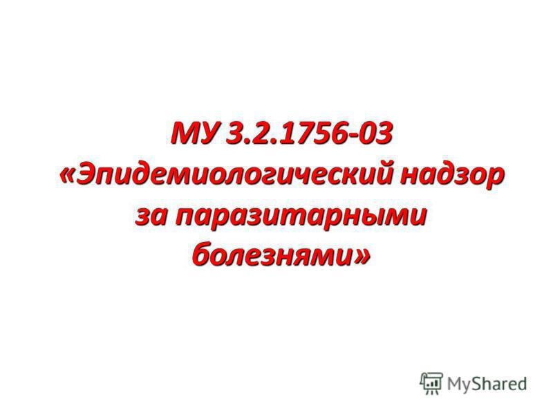 МУ 3.2.1756-03 «Эпидемиологический надзор за паразитарными болезнями»