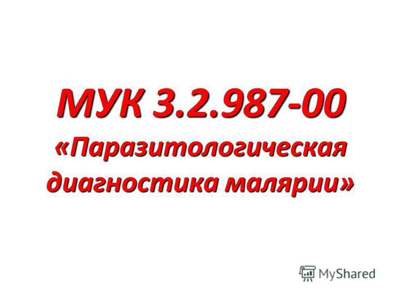 МУК 3.2.987-00 «Паразитологическая диагностика малярии»