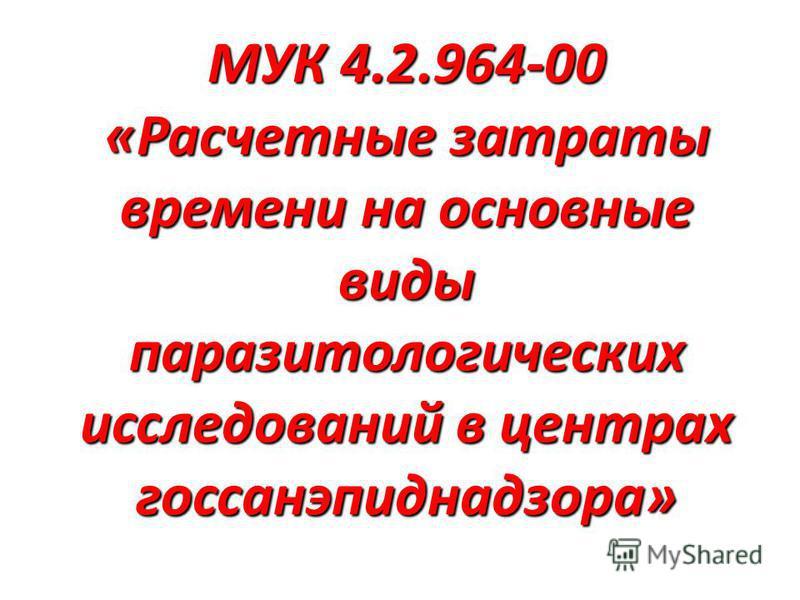 МУК 4.2.964-00 «Расчетные затраты времени на основные виды паразитологических исследований в центрах госсанэпиднадзора»