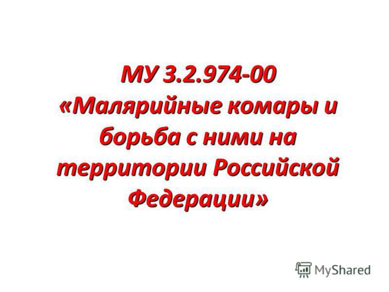 МУ 3.2.974-00 «Малярийные комары и борьба с ними на территории Российской Федерации»