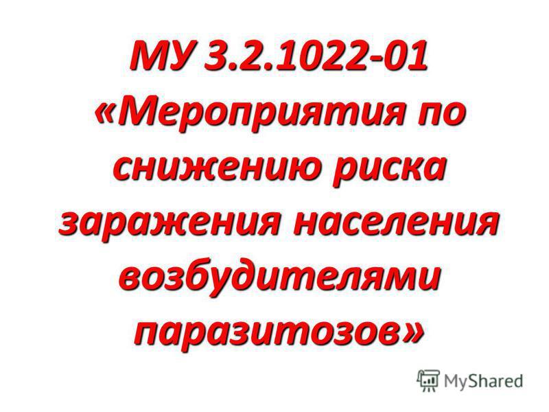 МУ 3.2.1022-01 «Мероприятия по снижению риска заражения населения возбудителями паразитозов»
