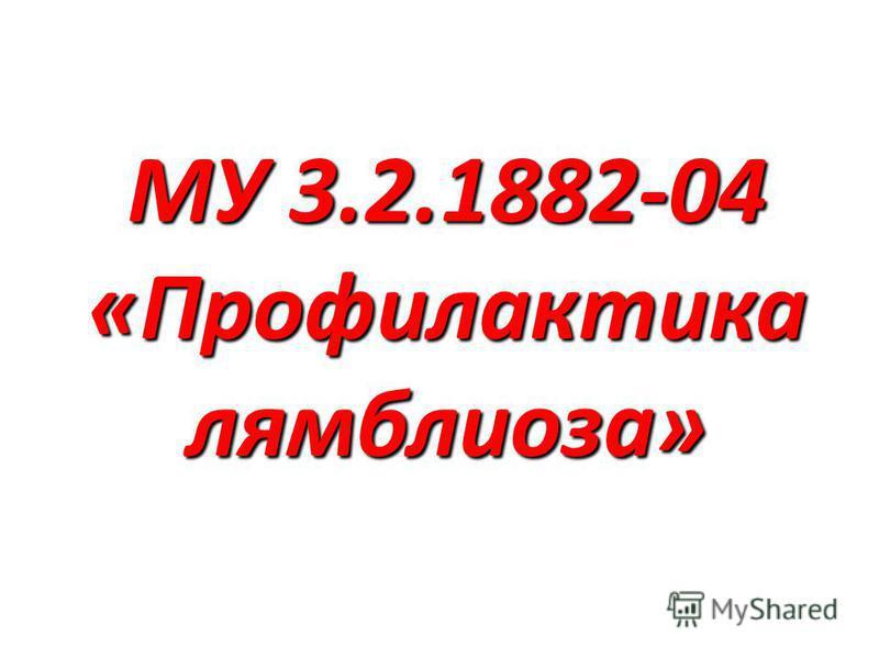МУ 3.2.1882-04 «Профилактика лямблиоза»