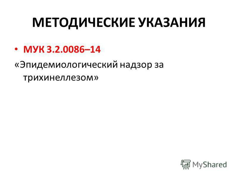 МЕТОДИЧЕСКИЕ УКАЗАНИЯ МУК 3.2.0086–14 «Эпидемиологический надзор за трихинеллезом»