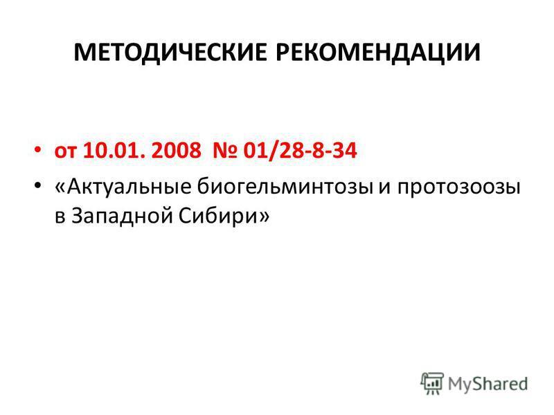 МЕТОДИЧЕСКИЕ РЕКОМЕНДАЦИИ от 10.01. 2008 01/28-8-34 «Актуальные биогельминтозы и протозоозы в Западной Сибири»