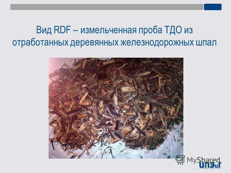 Вид RDF – измельченная проба ТДО из отработанных деревянных железнодорожных шпал
