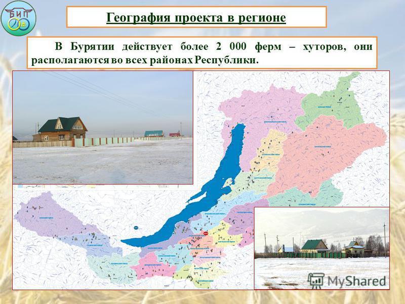 География проекта в регионе В Бурятии действует более 2 000 ферм – хуторов, они располагаются во всех районах Республики.