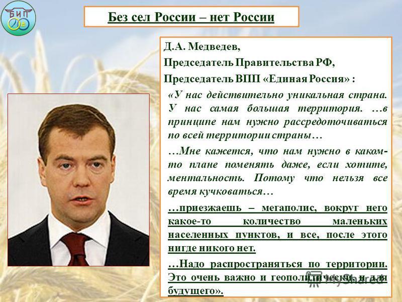 Д.А. Медведев, Председатель Правительства РФ, Председатель ВПП «Единая Россия» : «У нас действительно уникальная страна. У нас самая большая территория. …в принципе нам нужно рассредоточиваться по всей территории страны… …Мне кажется, что нам нужно в