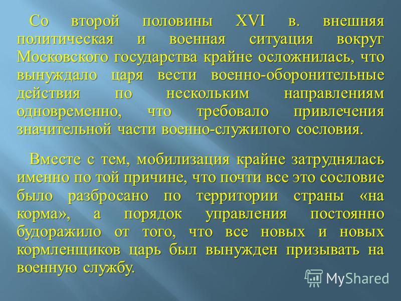 Со второй половины XVI в. внешняя политическая и военная ситуация вокруг Московского государства крайне осложнилась, что вынуждало царя вести военно - оборонительные действия по нескольким направлениям одновременно, что требовало привлечения значител