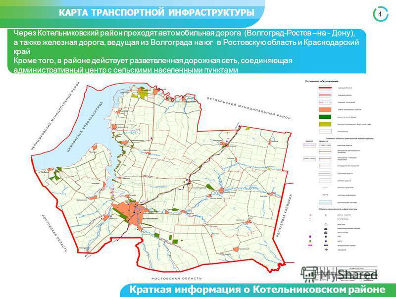 Котельниковский район