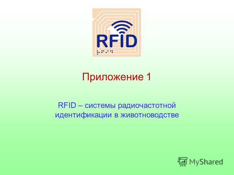 Приложение 1 RFID – системы радиочастотной идентификации в животноводстве
