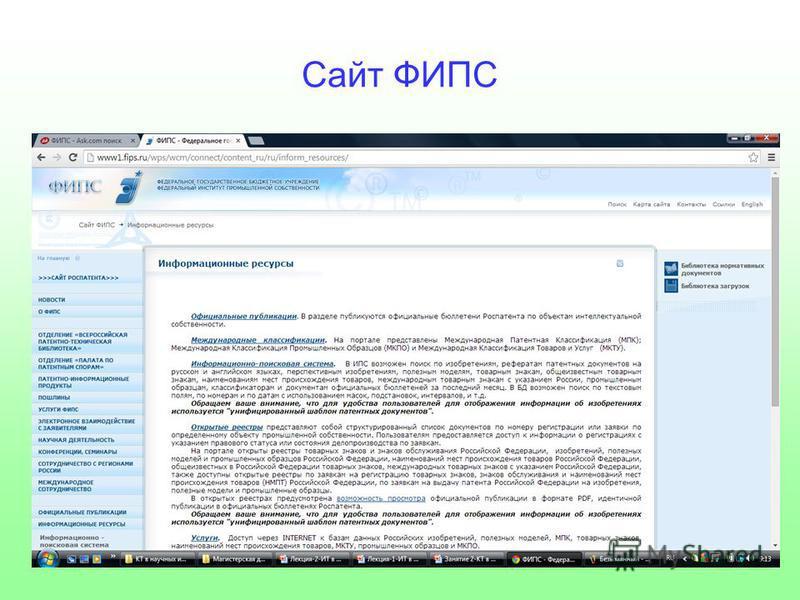 Сайт ФИПС
