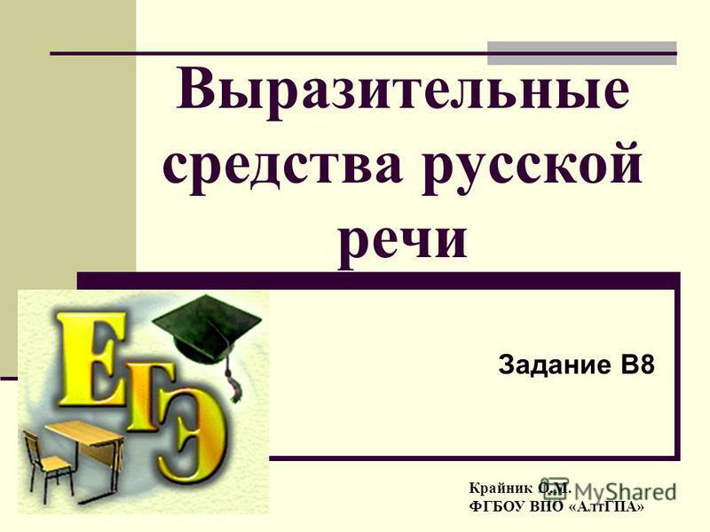 Выразительные средства русской речи Задание В8 Крайник О.М. ФГБОУ ВПО «АлтГПА»