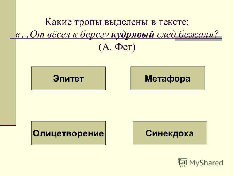 Какие тропы выделены в тексте: «…От вёсел к берегу кудрявый след бежал»? (А. Фет) Эпитет Метафора Олицетворение Синекдоха