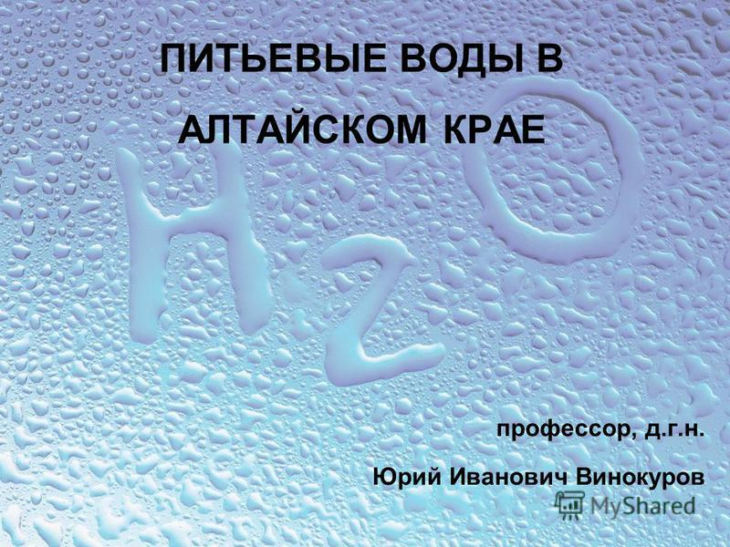 ПИТЬЕВЫЕ ВОДЫ В АЛТАЙСКОМ КРАЕ профессор, д.г.н. Юрий Иванович Винокуров