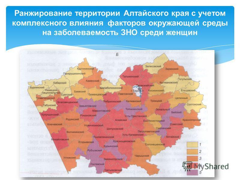 Ранжирование территории Алтайского края с учетом комплексного влияния факторов окружающей среды на заболеваемость ЗНО среди женщин