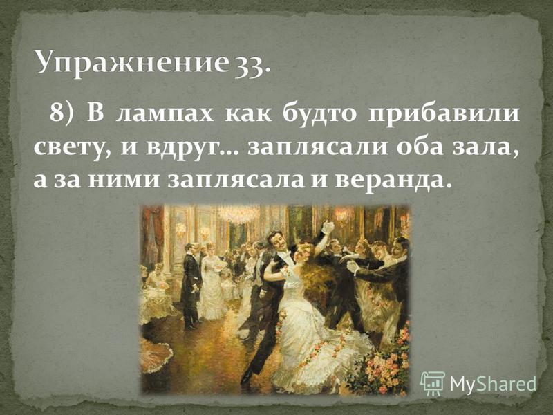 8) В лампах как будто прибавили свету, и вдруг… заплясали оба зала, а за ними заплясала и веранда.