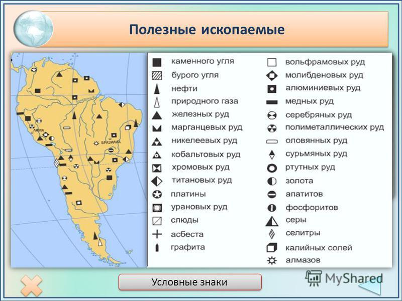 Полезные ископаемые Условные знаки Южная Америка богата полезными ископаемыми, которые различны в западной и восточной части материка. На западе преобладают месторождения различных металлов магматического и метаморфического происхождения. На востоке