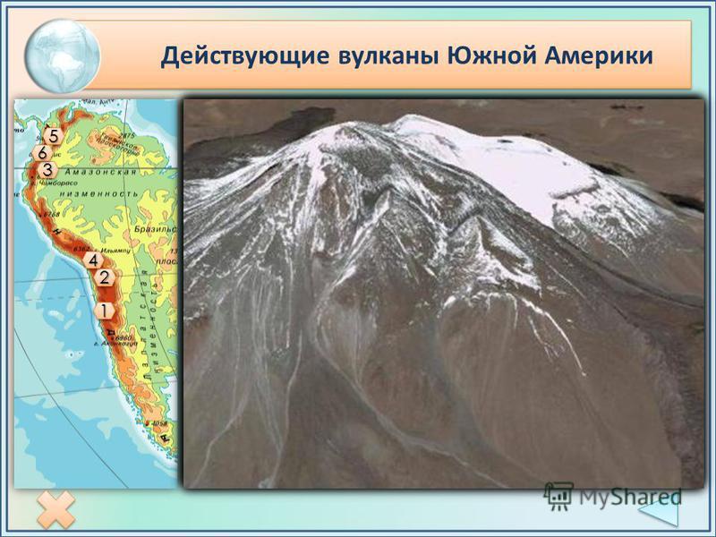 Действующие вулканы Южной Америки Название ВысотаМестоположение 1Льюльяйльяко 6 723Чили 2Сан-Педро 6159Чили 3Котопахи 5 897Эквадор 4Мисти 5822Перу 5Руис 5400Колумбия 6Сангай 5230Эквадор Всего на планете зарегистрировано более 1000 действующих вулкано