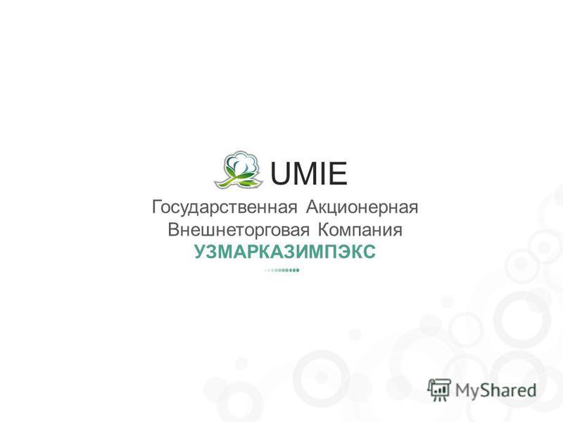Государственная Акционерная Внешнеторговая Компания УЗМАРКАЗИМПЭКС UMIE