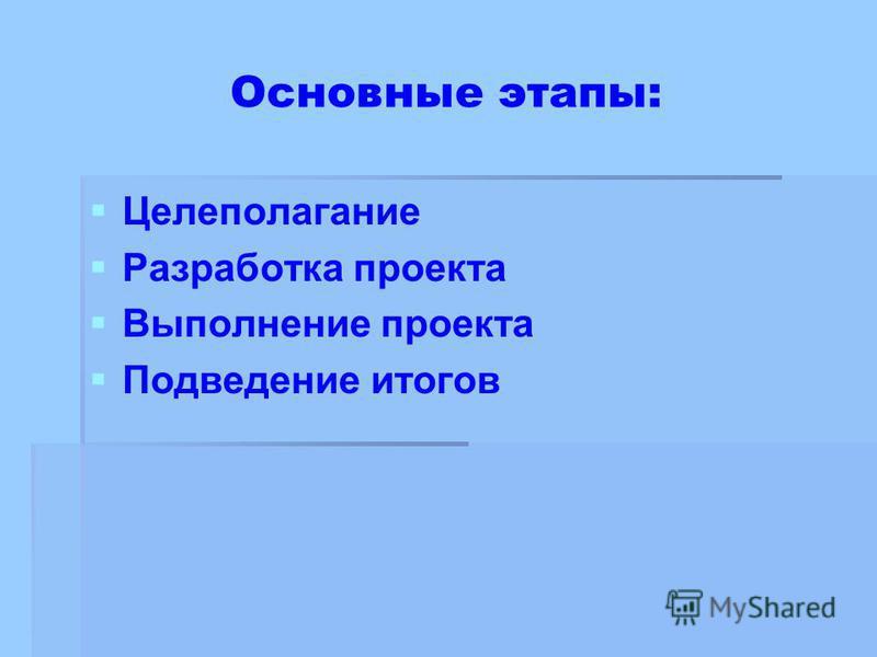 Основные этапы: Целеполагание Разработка проекта Выполнение проекта Подведение итогов